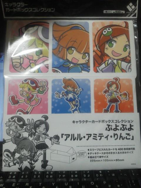 20150506_ぷよぷよグッズ_カードコレクションボックス