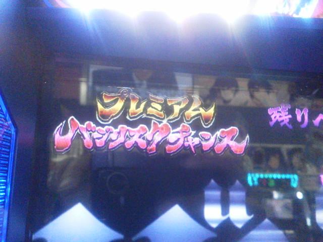 20150520_02_バジリスク絆 初プレミアムバジリスクチャンス