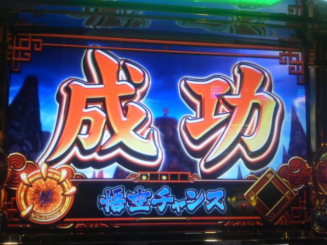 20150525_05_パイ遊記 悟空チャンス成功