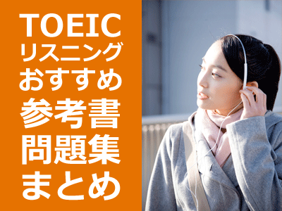 269-toeic-listening-textbook-00.png