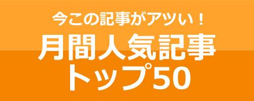 310-top50-popular-01.jpg