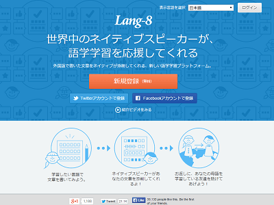 lang-8-web400x300-01.png