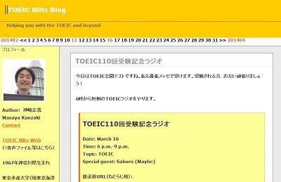 toeic-blitz-blog-01.jpeg