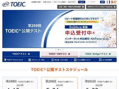 toeic-website400.jpg