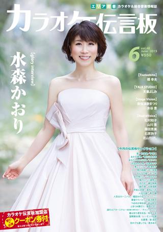 cover_mizumori.jpg