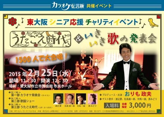 utagoe_jidai.jpg