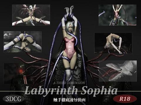 【3Dエロアニメ】LABYRINTH SOPHIA~触手の宴~【アダルトアニメ】