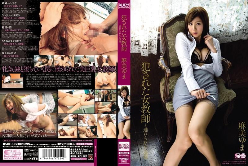 【麻美ゆま 動画無料・犯された女教師動画】adaruto 先生の何がアナタをこんなに発情させちゃったの・・・麻美ゆま
