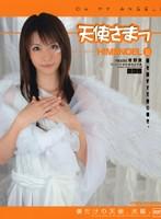 【姫野愛 無修正動画】adaruto 僕だけの純粋無垢な天使さまっ!!!!