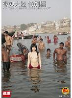 裸の大陸 特別編 インドで出会った愉快な路上生活者と中出しセックス 中野ありさ