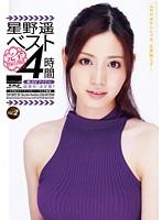 星野遥・ベスト vol.2 4時間