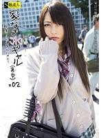 家なきJKギャル ~即席つらたんアルバイト~ Vol.02 桜井あゆ