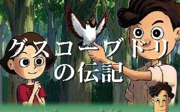 「グスコーブドリの伝記」の日本語訳