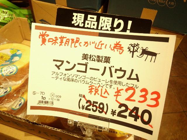 20150605梅ヶ丘カルディ233