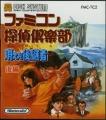 Famicom_Tantei_Club_Kieta_Koukeisha_Kouhen_FDS_box.jpg