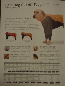 犬用レインコート(アルファアイコン) :エクステリア横浜(愛犬と過ごすお庭空間のご相談をお受けしています。)