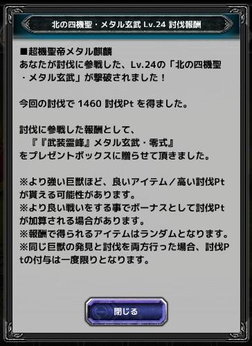 SnapCrab_NoName_2014-12-29_13-35-14_No-01.jpg