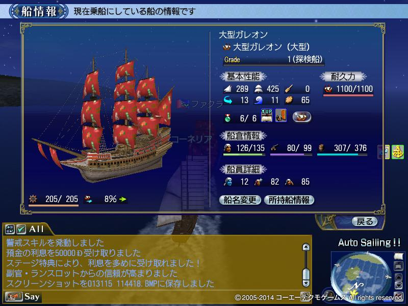 ティレニア海での戦闘報告_1_船