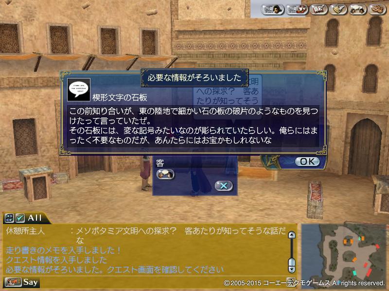 メソポタミア文明への探求_1