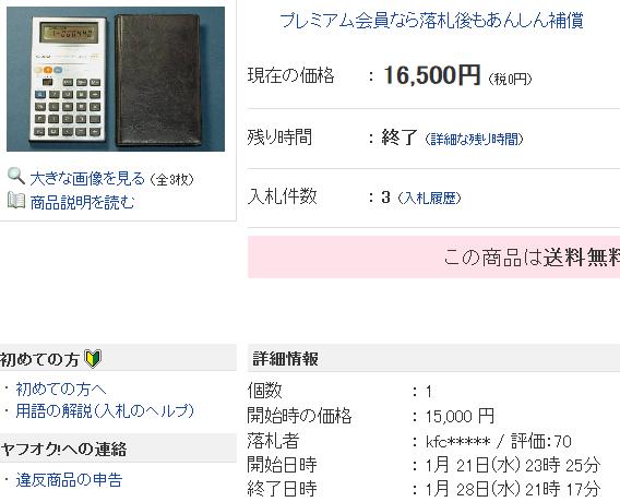 casio カシオ MG-880 デジタルインベーダー ゲーム 電卓 稀少 - ヤフオク!