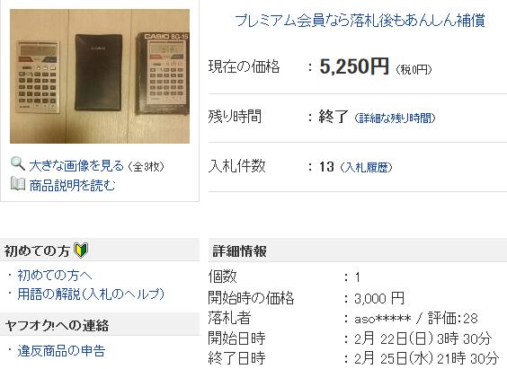 カシオ BOXING GAME BG-15 電卓型ゲーム ウォッチ - ヤフオク!