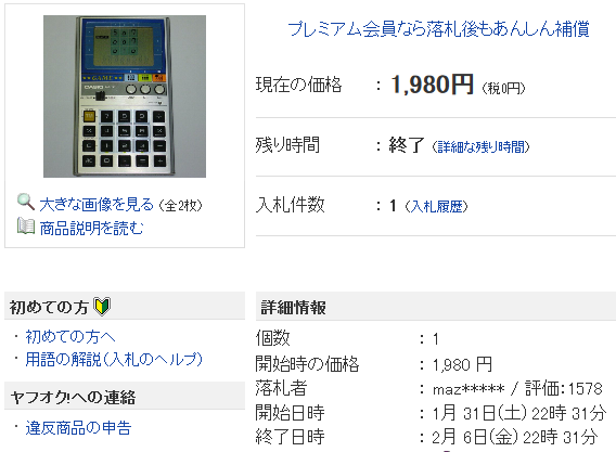 CASIO ゲーム電卓 MG-777 動作OK -ゲームウォッチ - ヤフオク!