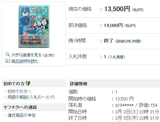 新品未使用 攻略本 ロックマン4・5・6 公式ガイドブック 美品 - ヤフオク!