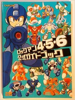 ロックマン4・5・6公式ガイドブック