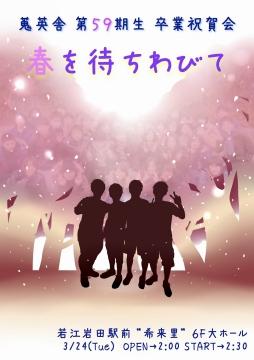 s-2015祝賀会ポスター