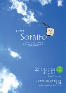 Sorairo6 チラシ表