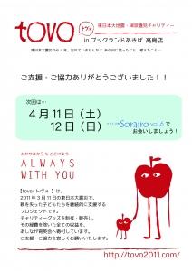 tovo week お礼2