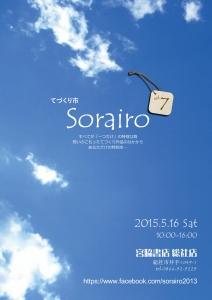 Sorairo7 [表]