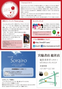 Sorairo7 [裏]