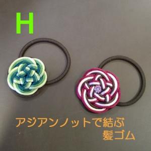 H アジアンノットで結ぶ 髪ゴム