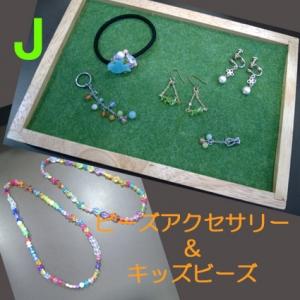 J ビーズアクセサリー&キッズビーズ