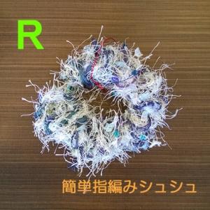 R 簡単指編みシュシュ