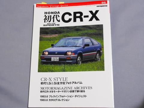 CR-X_資料