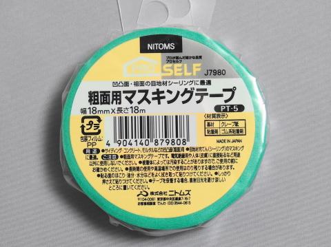 LFA_マスキングテープ