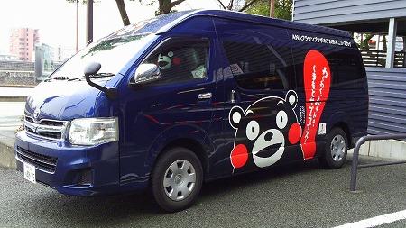 s-くまもんバス