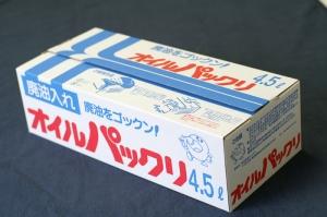 oil pack