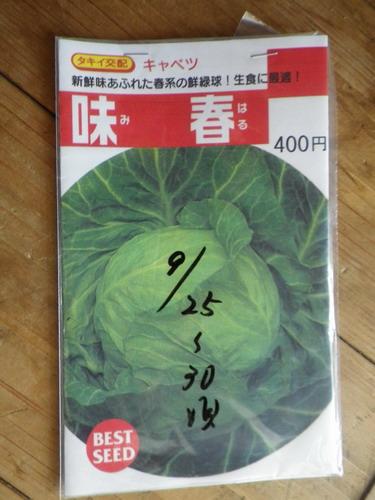 №3キャベツ【味春】