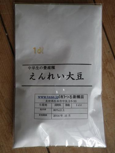 大豆15_02_02