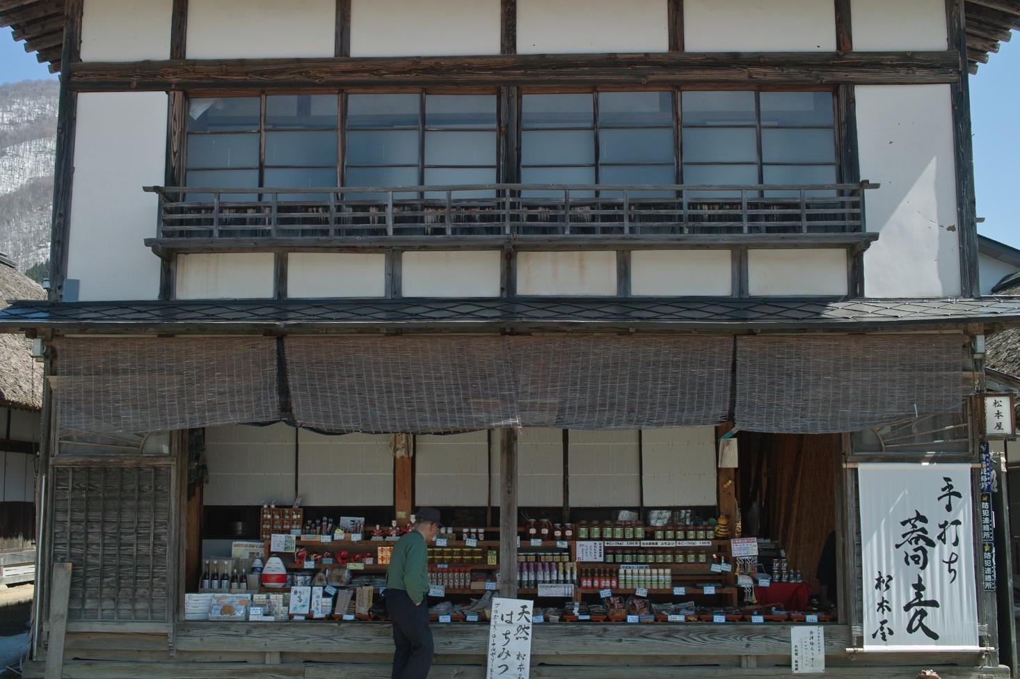 Aizu201542.jpg