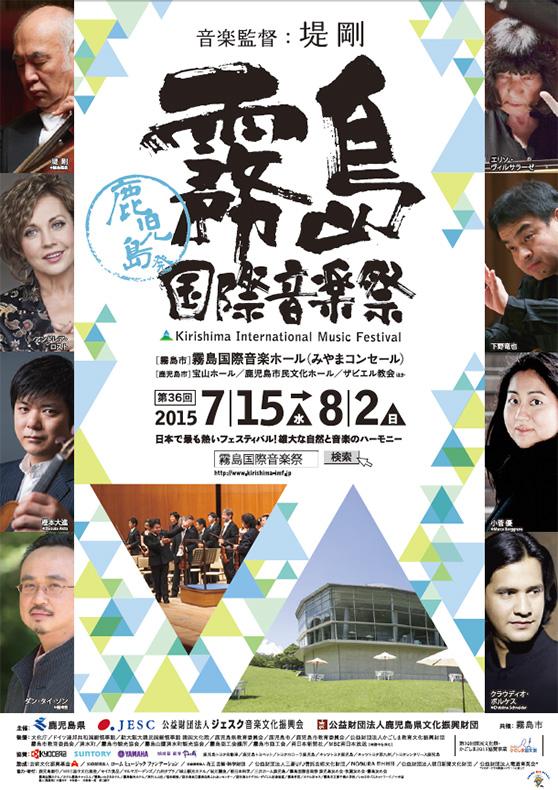 第36回霧島国際音楽祭