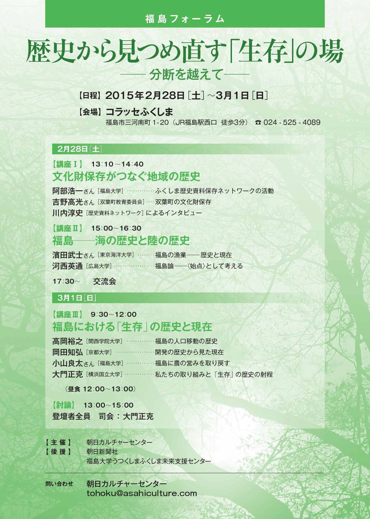 Fukushima_leaflet-page-001.jpg