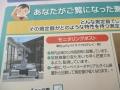 あらお 福島の今③-2