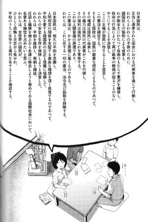 日本国憲法前文