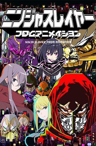 ニンジャスレイヤー フロムアニメイシヨンmv02