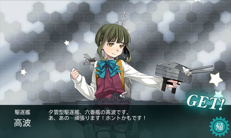 春イベ2015駆逐艦「高波」