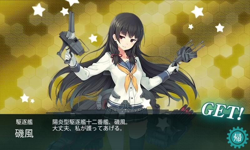 駆逐艦「磯風」ゲット!